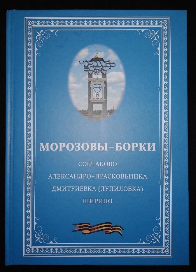 Морозовы-Борки. Книга пятая
