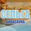 Аквасауна Сельга