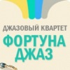 Джазовый квартет ФОРТУНА ДЖАЗ