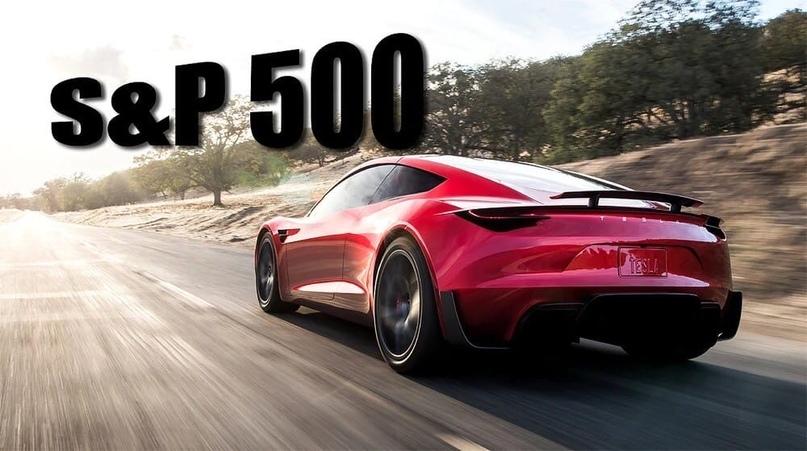 📈 Tesla включена в S&P 500
