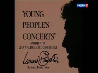 1320мск HD720 ``Леонард Бернстайн.Концерты для молодого поколения``.``Тост за Вену в размере три четверти``.(1990г.)