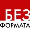 Новости Южно-Сахалинска BezFormata.Ru