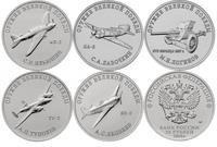 3й выпуск 2020 25 рублей Конструкторы оружия победы