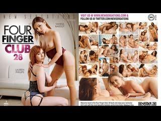 Клуб Четырех Пальцев 28 с участием Paige Owens, Krissy Lynn, Kristen Scott, Charlotte Sins \ Four Finger Club (2020)