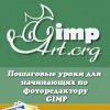 Уроки по GIMP от Антона Лапшина | GimpArt.Org