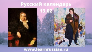 Russian Calendar with Stanislav: February 13th, a lucky day for Russian culture