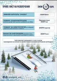 Прайс на Развлечения Зима