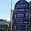 Официальный дилер LADA в Саратове. Элвис-АКом