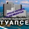 """Агентство недвижимости """"ТУАПСЕ"""""""