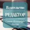 """Издательство """"Редактор"""""""
