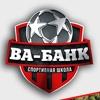 Спортивная школа ВА-БАНК|Томск