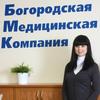 """Сеть клиник """"Богородская медицинская компания"""""""
