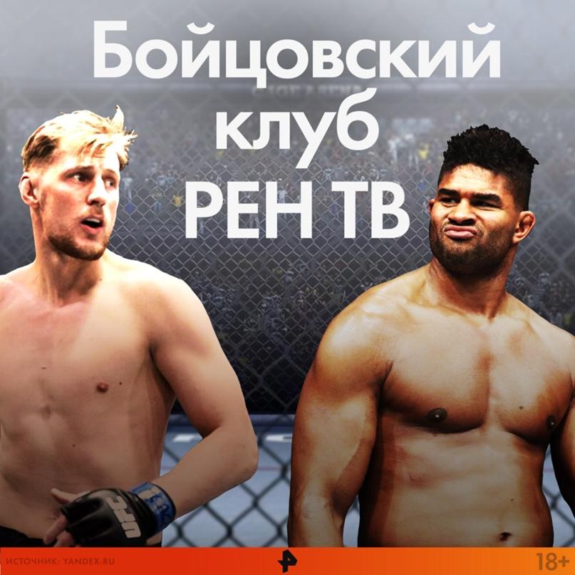 Главный ударник ММА в России возвращается в октагон! Президент UFC Дана Уайт объ...