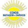 КПК «Союз вкладов и займов»