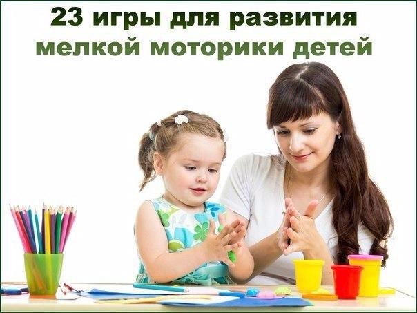 23 ИГРЫ ДЛЯ РАЗВИТИЯ МЕЛКОЙ МОТОРИКИ ДЕТЕЙ: