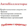 АнтиКоллекторы