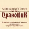 """Адвокатское бюро """"ПравоВиК"""""""