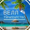 Горящие из Перми,ВЕЛЛ Турагентство на Мира,11