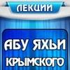 «Лекции Абу Яхьи Крымского»