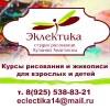 """Анастасия Кузина """"Эклектика"""" г. Химки"""