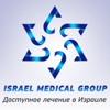 Доступное лечение в Израиле