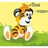"""Магазин детской  одежды """"Топ-топ""""!"""