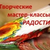 Творческие мастер-классы РАДОСТИ