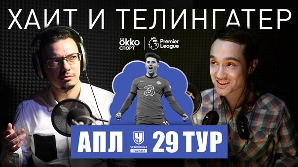 «Чемпионат» и [club179985743|Okko Спорт] публикуют новый выпуск подкаста...