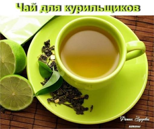 Супep чaй для куpильщикoв