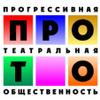 ПроТО (Челябинск Театральный)