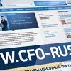 CFO Russia | Информационный портал