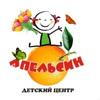 """Детский центр развития и досуга """"Апельсин"""" Сочи"""