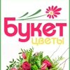 """Цветочный магазин """"Букет"""""""