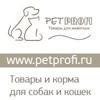 Интернет-магазин PETPROFI.RU товары для животных