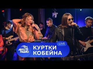 🅰️ Первый живой концерт группы Куртки Кобейна в студии Авторадио