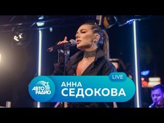🅰️ Живой концерт Анны Седоковой на высоте 330 метров (открытая концертная студия Авторадио)