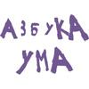 Азбука Ума (Беларусь)