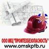 Разработка проектной документации - Омск ПТБ