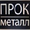 ПРОКметалл +7(919) 773-73-33