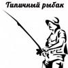 Про рыбалку - снасти, отчёты и советы бывалых
