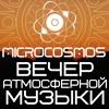 Вечер атмосферной музыки от лейбла Микрокосмос