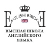 Школа английского языка EnglishBridge