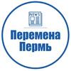 ПЕРЕМЕНА-ПЕРМЬ