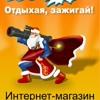 Интернет магазин фейерверков ТУДУМ Новосибирск