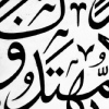 Arabic.kz   Арабский язык   Изучение арабского