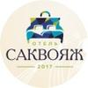 Отель Саквояж Петрозаводск (Гостеприимство)