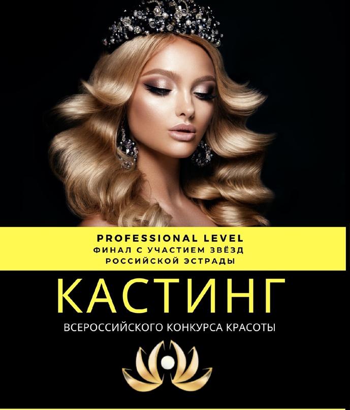 Всероссийский конкурс красоты ищет #партнёров для сотрудничества!