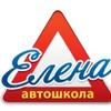 "Автошкола ""Елена"" Автокурсы"