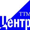 "ООО ""ТТМ Центр"""