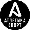 АТЛЕТИКА СПОРТ [Энгельс-Саратов]